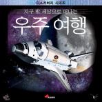 지구 밖 세상으로 떠나는 우주여행