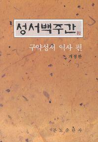성서백주간 구약성서 역사 편