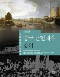 중국 근현대사 강의