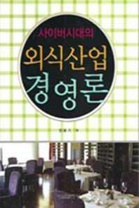 외식산업경영론