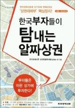 한국 부자들이 탐내는 알짜 상권
