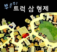 부릉부릉 트럭 삼형제