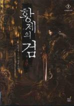 황제의 검. 3부(3): 새 하늘과 새 땅