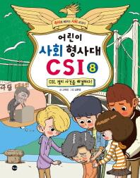어린이 사회 형사대 CSI. 8: CSI, 정치 사건을 해결하다!