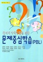 창의적 수학수업을 위한 문제중심학습(PBL)