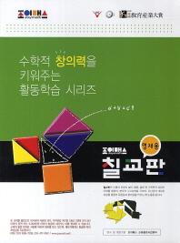 조이매스 칠교판 영재용(워크북)