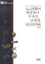 금산 사람들의 생활어 대장장이 무속인 단청장: 충청남도 금산 대전의 민족