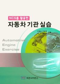 NCS를 활용한 자동차 기관 실습