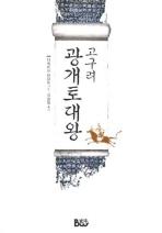 고구려 광개토대왕