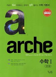 아르케(arche) 수학1 고1(2017)
