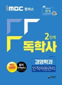 iMBC 캠퍼스 인적자원관리(독학사 2단계 경영학과)(2020)