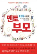 EBS라디오 멘토 부모: 부모와 아이가 함께 성장하는 자녀교육서
