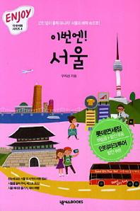 이번엔 서울(미니북)