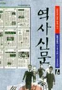 역사신문 6:일제강점기