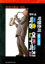 중장년층을 위한 박행준의 색소폰 즉흥 연주곡집: 대중 가요편