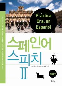 스페인어 스피치. 2