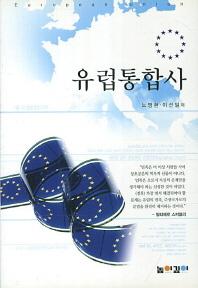 유럽통합사