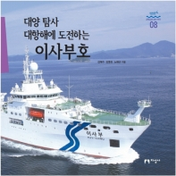 대양 탐사 대항해에 도전하는 이사부호