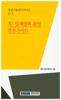 3D 입체영화 촬영 안전가이드