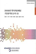 2008년 한국의료패널 기초분석보고서. 1