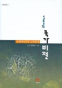 도올의 국가비젼 : 신행정수도와 남북화해 (도올문집 8)