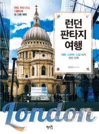 런던 판타지 여행