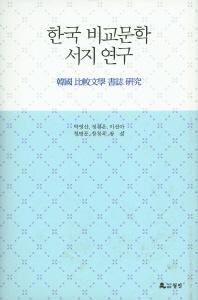 한국 비교문학 서지 연구