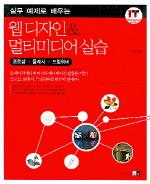 실무 예제로 배우는 웹 디자인&멀티미디어 실습