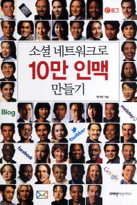 소셜 네트워크로 10만 인맥 만들기