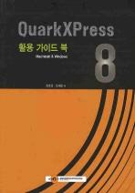 QUARKXPRESS 활용 가이드 북. 8