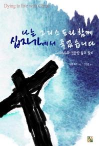 나는 그리스도와 함께 십자가에서 죽었습니다
