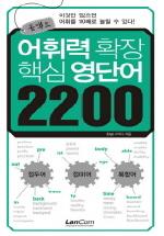 콤팩트 어휘력 확장 핵심 영단어 2200 (포켓 사이즈)