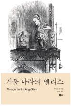 거울 나라의 앨리스(한글판)