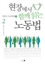 현장에서 함께 읽는 노동법. 2: 개별적 근로관계법(하)