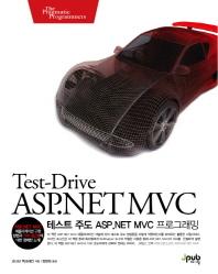 테스트 주도 ASP NET MVC 프로그래밍