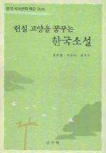현실 고양을 꿈꾸는 한국소설 (한국 서사문학 특강 2)