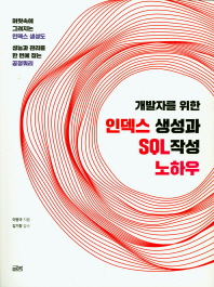 개발자를 위한 인덱스 생성과 SQL 작성 노하우