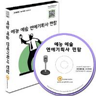 예능 예술 연예기획사 편람(CD)