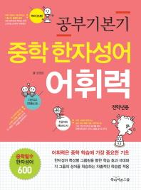 공부기본기 중학 한자성어 어휘력(전학년용)