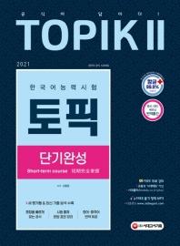 한국어능력시험 TOPIKⅡ(토픽Ⅱ) 단기완성(2021)