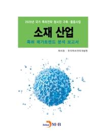 소재 산업 특허 메가트렌드 분석 보고서 2020