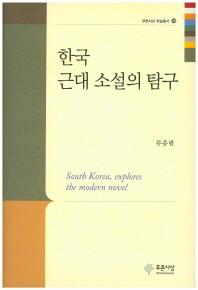 한국 근대 소설의 탐구