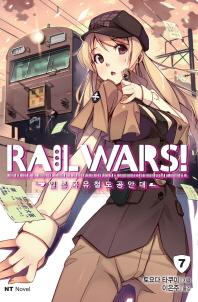 Rail Wars!(레일 워즈): 일본국유철도공안대. 7