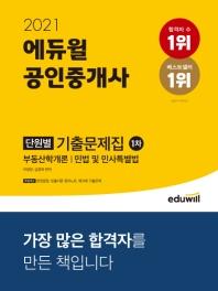 에듀윌 공인중개사 1차 단원별 기출문제집(2021)