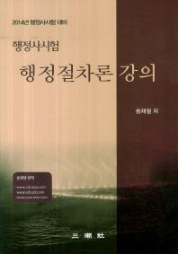 행정절차론 강의(2014년 행정사시험 대비)