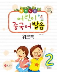 뽀포모포 어린이 중국어 발음 워크북. 2