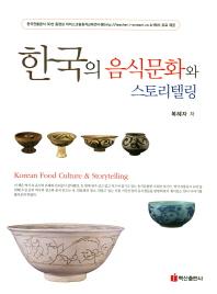 한국의 음식문화와 스토리텔링