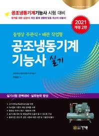 공조냉동기계 기능사 실기(2021)