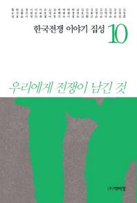 한국전쟁 이야기 집성. 10