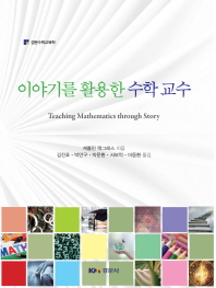 이야기를 활용한 수학 교수